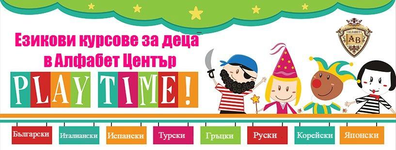 други езици за деца