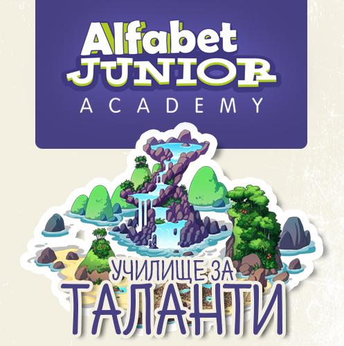 uchilishte-za-talanti-plovdiv-alfabet