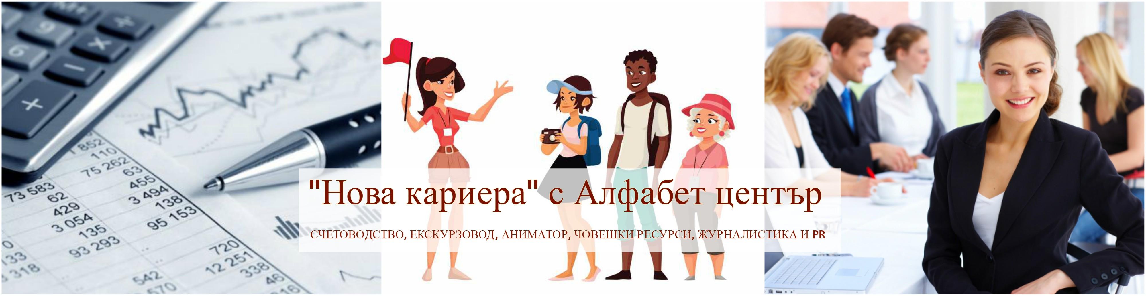 -обучения-в-Пловдив
