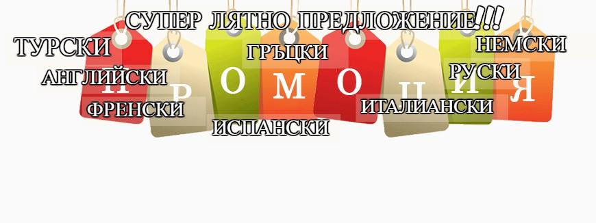 -ПРОМОЦИИ-ЮНИ-2018Г.-АЛФАБЕТ