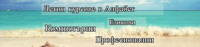 -в-Алфабет-център